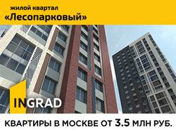 Квартиры у метро Аннино и Лесопарковая (200 м) Скидки до 5%. Ипотека от 6%.